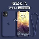 蘋果12手機殼液態矽膠iphone12max全包防摔超薄掛繩12pro網紅潮牌男女保護套 快速出貨