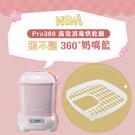 康貝 Combi Pro 360 奶嘴置放籃