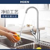 水龍頭 水槽可旋轉洗菜盆凈水龍頭直飲單冷廚房龍頭 DF巴黎衣櫃