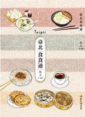 臺北食食通
