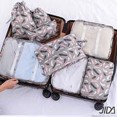 【韓版】290T雙面斜紋防水柔感全新旅遊收納8件套繽紛羽毛