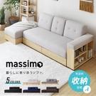 【MODERN DECO】麥西蒙多功能收納沙發床/5色/H&D東稻家居