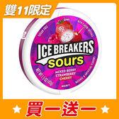 【雙11】買一送一. ICEBREAKERS‧爆酸水果糖-紫盒42g