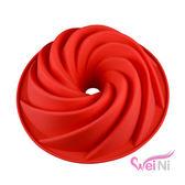 wei ni 矽膠模深層薩瓦林9 吋螺旋 蛋糕模矽膠模具巧克力模型冰塊模型餅乾模具情人節
