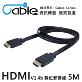 Cable 薄型高清 HDMI V1.4b 數位影音線 5M HS-HDMI050