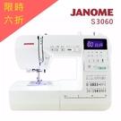 日本車樂美JANOME 電腦型全迴轉縫紉機S3060