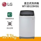 (基本安裝+24期0利率) LG 樂金 11公斤 直立式洗衣機 WT-SD119HSG