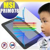 【Ezstick抗藍光】MSI Primo 78 7吋 平板專用 防藍光護眼鏡面螢幕貼 靜電吸附 抗藍光