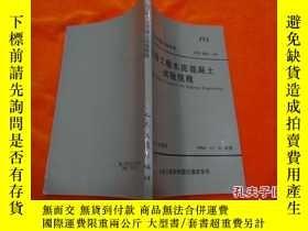 二手書博民逛書店中華人民共和國行業標準:公路工程水泥混凝土試驗規程JTJ罕見05