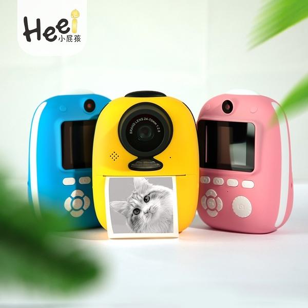 【兒童節禮物】送32G記憶卡 2600萬像素 高清兒童相機 拍立得數碼照相機玩具 打印套裝小單反