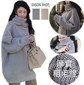 EASON SHOP(GW9299)韓版純色坑條紋落肩寬版寬鬆可捲邊高領套頭長袖針織衫毛衣女上衣服長版閨蜜裝杏