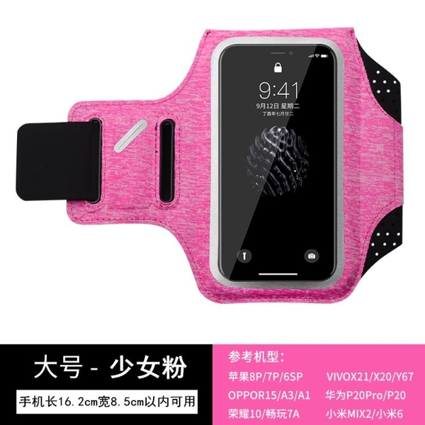 運動臂包 跑步手機臂包男女運動健身手機臂套可觸屏臂袋8X通用手包 5色 交換禮物