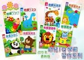 幼兒IQ 學前習作系列8 書箱出20 組