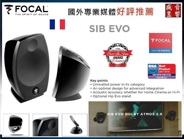 盛昱音響 - 法國 Focal Sib Evo 2.0 書架喇叭『可當劇院及環繞或天空聲道喇叭』 現貨