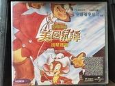 挖寶二手片-V05-058-正版VCD-動畫【美國鼠譚:提琴禮物】-史蒂芬史匹柏(直購價)