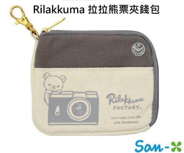 相機款【日本進口正版】拉拉熊 rilakkuma 票夾零錢包 卡片包 票夾 零錢包 懶懶熊 San-X - 031041