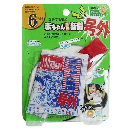 《 日本People 》Tomorrow 系列 - 寶寶的迷你報紙玩具╭★ JOYBUS玩具百貨