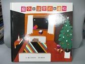 【書寶二手書T1/少年童書_WDT】窗外送來的禮物_五味太郎