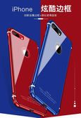 iPhone 7 Plus 手機殼 金屬邊框 鋼化玻璃後蓋 金屬殼 全包防摔保護殼 保護框 手機套 保護套 iPhone7