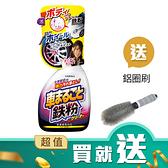 【超值買就送】日本CARALL 鐵粉去除劑