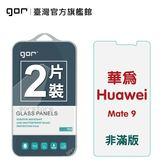 GOR 9H 華為 Mate 9 鋼化玻璃保護貼 huawei mate9 全透明兩片裝 公司貨
