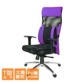 GXG 高背美臀 電腦椅 (T字扶手/大腰枕) 型號171 LUA