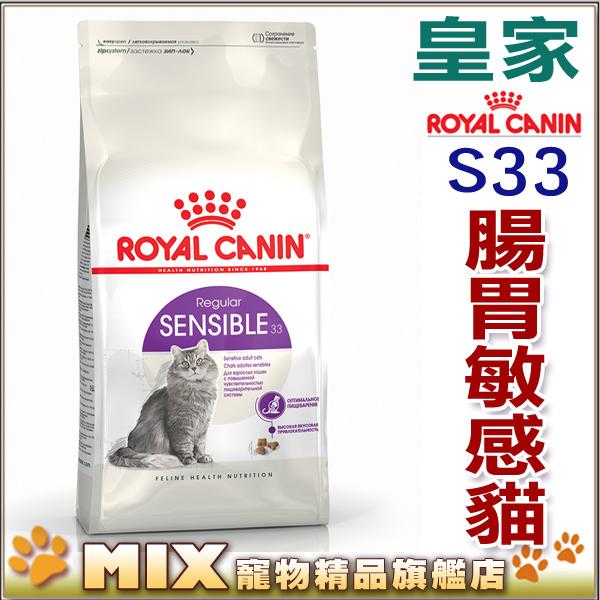 ◆MIX米克斯◆法國皇家貓飼料【腸胃敏感貓S33】4公斤,Sensible 33,小包飼料