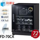 防潮家防潮箱 D-70CA 72L