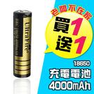 18650 充電電池 有保護晶片 [買1送1] 4000mAh 3.7V Li-ion 鋰電池 凸頭