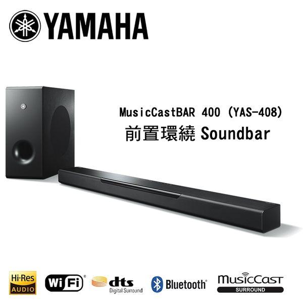 實機展示歡迎視聽 YAMAHA 山葉 MusicCast BAR 400 藍牙無線SoundBar【公司貨】另售Bose SoundTouch 300 soundbar