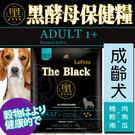 四個工作天出貨除了缺貨》LaPetz樂倍》The Black黑酵母保健成犬糧-5kg(限宅配)