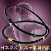 項鍊 日本超強能量項圈X200負離子防輻射強金屬扣項鍊平衡手環套裝飾 聖誕節