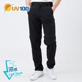 UV100 防曬 抗UV-涼感可拆兩截褲-男