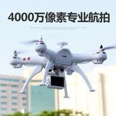 無人機4K超長續航空拍高清專業飛行器智能模四軸遙控感應戶外大型【快速出貨八五折免運】