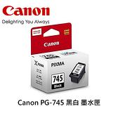 Canon PG-745 黑色 墨水匣