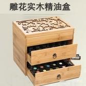 收納盒 精美大容量四葉草雕刻精油實木盒竹子收納盒精油試用土豪版 解憂