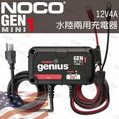 NOCO Genius GENM1 mini水陸兩用充電器 /單輸出12V4A 船用充電器 船舶 遊艇 拖車 發電機