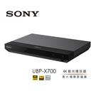【夜間限定】SONY UBP-X700 索尼 4K藍光播放機 升頻HDR 保固1年