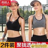 運動內衣 女跑步防震防下垂健身聚攏美背定型學生背心式無鋼圈文胸 向日葵