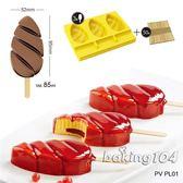 義大利 Pavoni 冰棒模具 雪糕模具 棍模具 冰淇淋模具 PV PL01 (附冰棒棍)