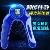 電子計數握力器男女式專業練手指力康復訓練腕力器可調節健身器材    韓小姐