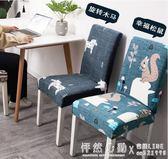 家用連身彈力椅套簡約酒店餐廳餐椅罩通用餐桌座椅套椅子套罩布藝 怦然心動