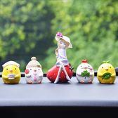 創意車內飾品擺件車載轎車上裝飾用品可愛韓國女卡通公仔汽車擺飾 全館免運