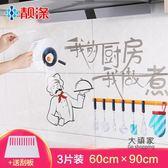 廚房防油貼 廚房防油貼紙耐溫貼紙牆貼防油貼紙防水瓷磚貼牆紙自黏櫃灶台用T 8色