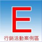 E_行銷樣本區-1