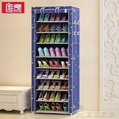 鞋架/鞋櫃 唯良簡易鞋櫃經濟型鞋架多層鐵藝收納防塵牛津布鞋櫃現代簡約組裝 【母親節特惠】