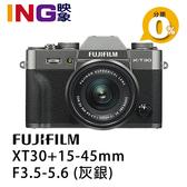 【6期0利率】FUJIFILM X-T30+15-45mm f/3.5-5.6 (炭晶灰色) 恆昶公司貨 KIT組 碳晶灰 XT30+15-45