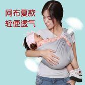 嬰兒背帶手工嬰兒背帶夏季透氣網哺乳背巾西爾斯嬰兒哄睡多功能新生兒 全館免運