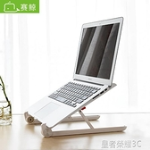 筆電架 筆電電腦支架墊高升降便攜辦公室桌面散熱增高底座托架可折疊式支撐架子YTL 免運