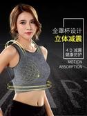 運動內衣女防震跑步背心式聚攏健身定型防下垂大胸外穿大碼文胸罩